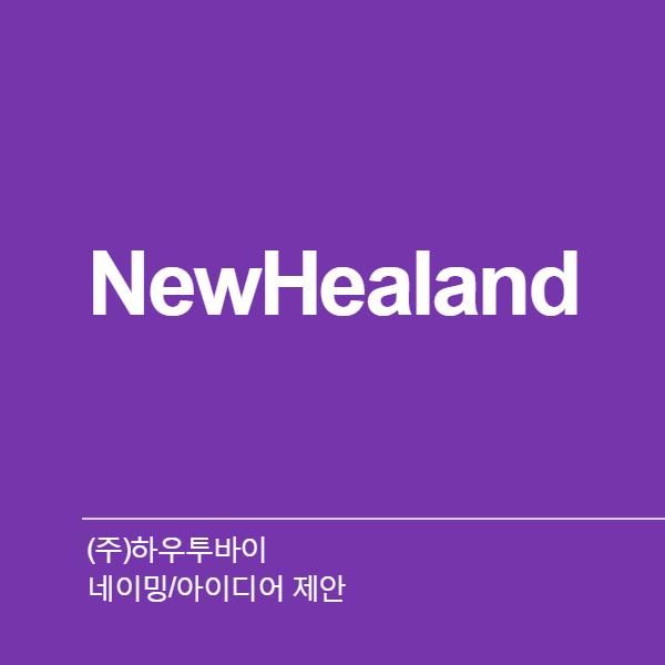 네이밍 / 아이디어   뉴질랜드 건강식품 전문점...   라우드소싱 포트폴리오
