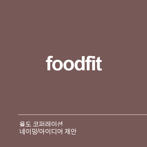 네이밍 / 아이디어   식품 브랜드명 및 제품명...   라우드소싱 포트폴리오