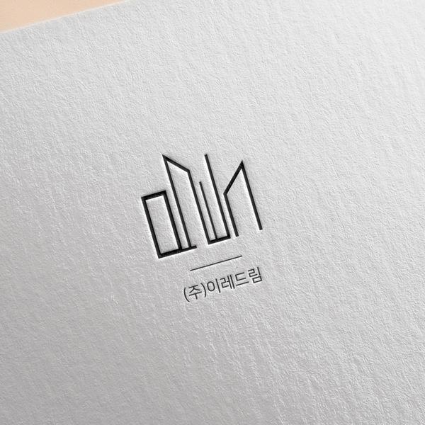 로고 + 명함 | (주)이레드림 로고 및 ... | 라우드소싱 포트폴리오