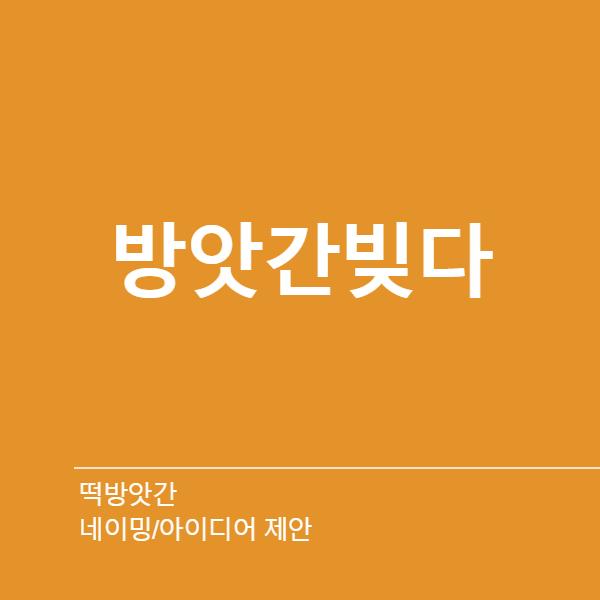 네이밍 / 아이디어   떡방앗간 상호명(가게이름)의뢰   라우드소싱 포트폴리오