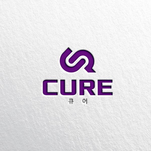 로고 디자인 | 큐어 | 라우드소싱 포트폴리오