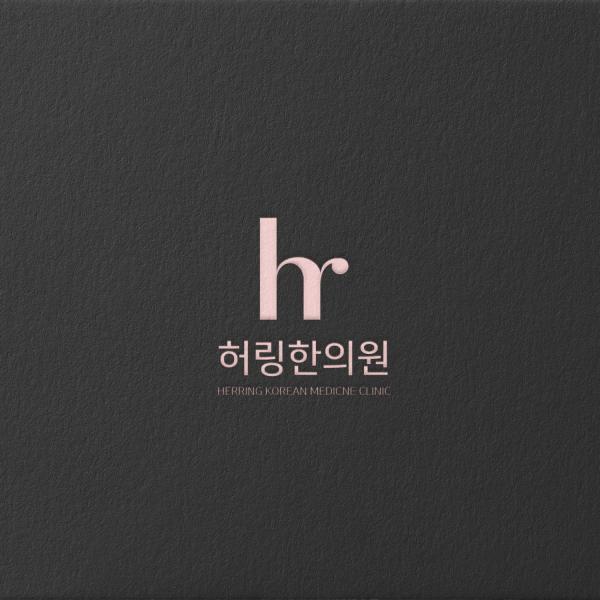 로고 + 간판   허링 한의원   라우드소싱 포트폴리오