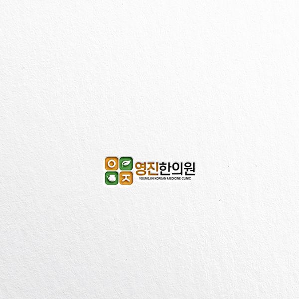 로고 디자인 | 영진한의원 | 라우드소싱 포트폴리오