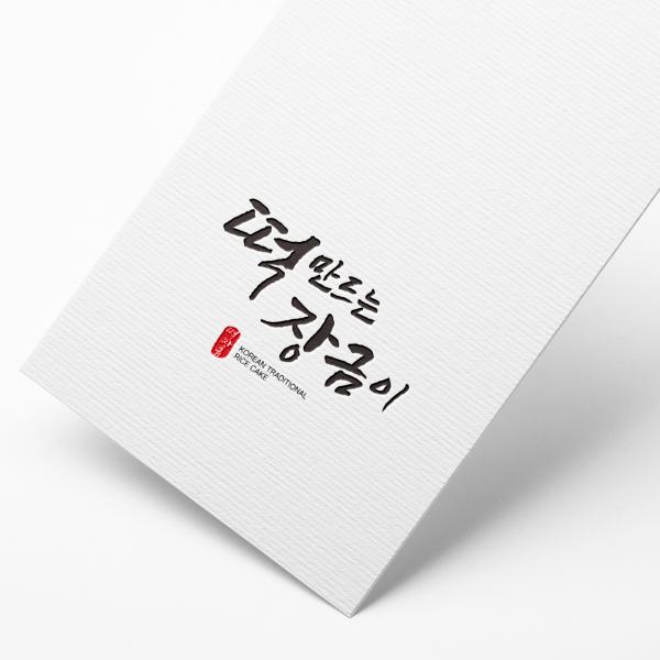 로고 디자인 | 떡 전문점 로고디자인의뢰 | 라우드소싱 포트폴리오