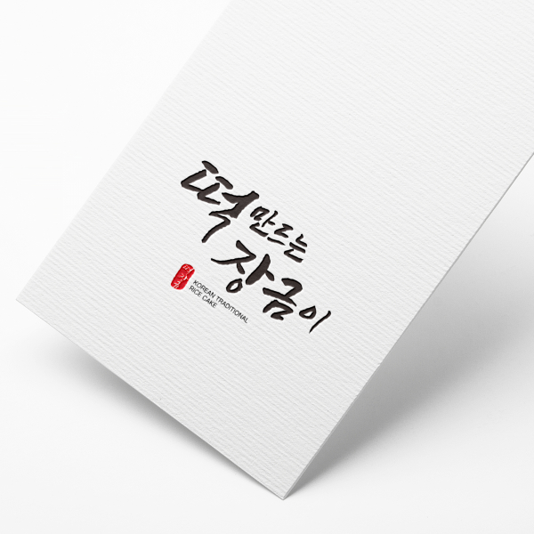 로고 디자인 | 떡만드는 장금이 | 라우드소싱 포트폴리오