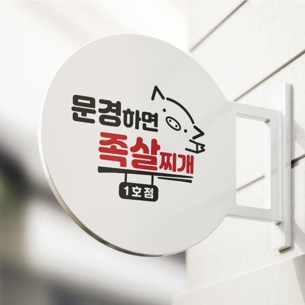 로고 + 간판 | (재)문경문화관광재단 | 라우드소싱 포트폴리오