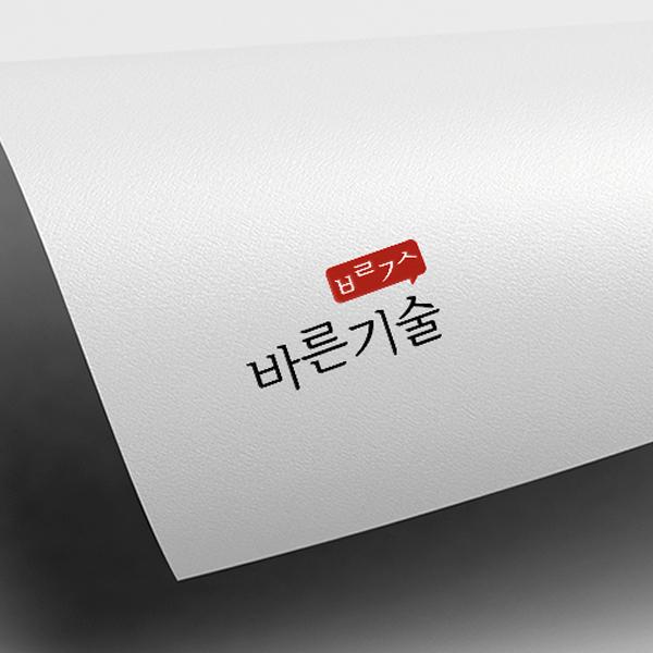 로고 디자인 | 주식회사 바른기술 | 라우드소싱 포트폴리오