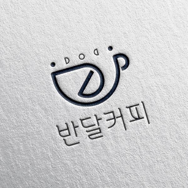 로고 + 명함 | 반달커피 로고 디자인 의뢰 | 라우드소싱 포트폴리오