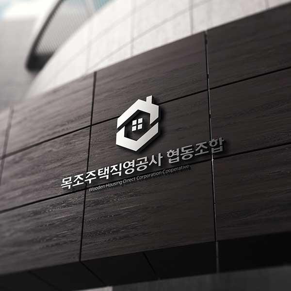 로고 디자인   목조주택직영공사협동조합   라우드소싱 포트폴리오