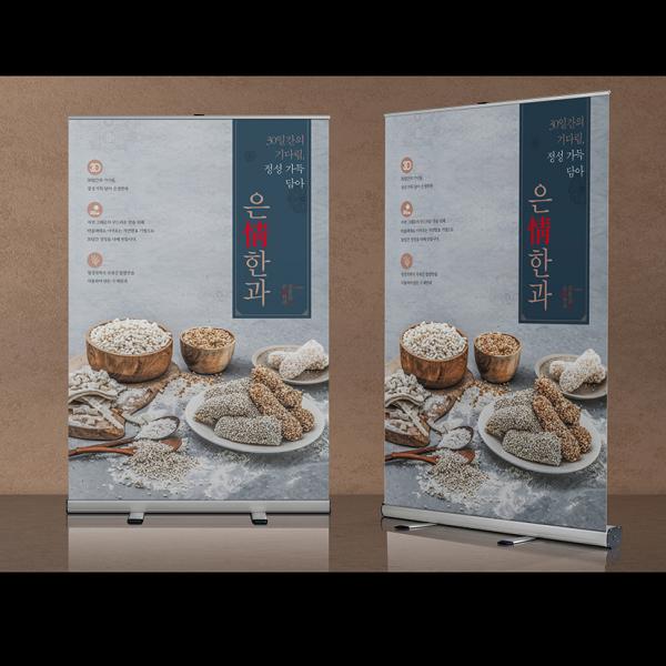 배너광고 디자인 | 은정한과 | 라우드소싱 포트폴리오