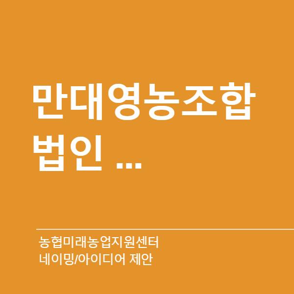 네이밍 / 아이디어   만대영농조합법인 브랜드 ...   라우드소싱 포트폴리오