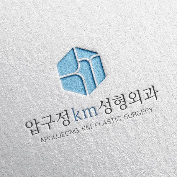 로고 디자인   압구정km성형외과의원   라우드소싱 포트폴리오