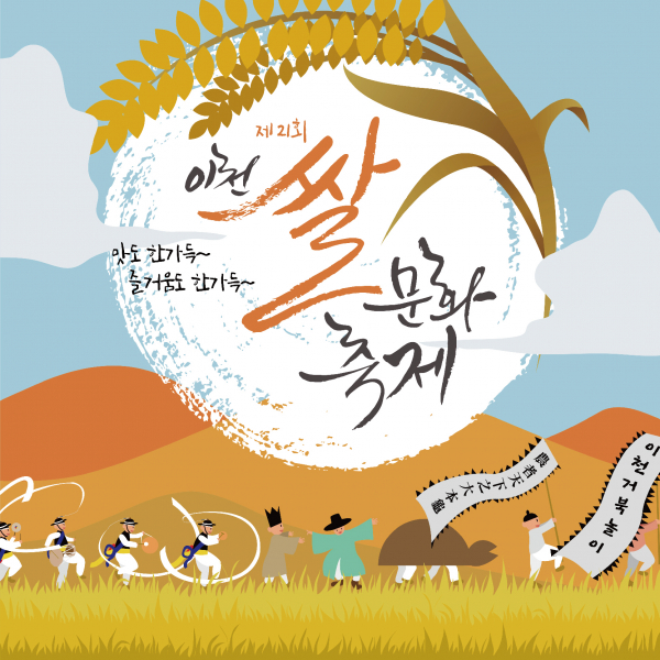 포스터 / 전단지 | 제21회 이천쌀문화축제 ... | 라우드소싱 포트폴리오