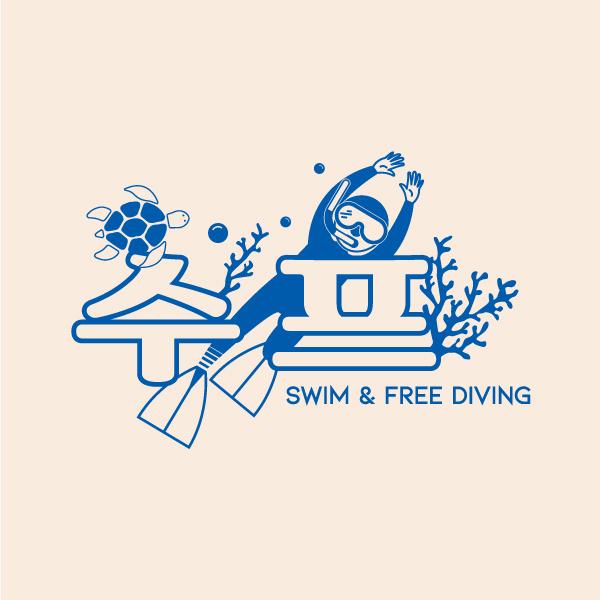 로고 디자인   수프(수영&프리다이빙)   라우드소싱 포트폴리오