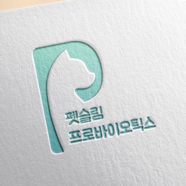 로고 디자인 | 반려동물 체지방 감소 유... | 라우드소싱 포트폴리오