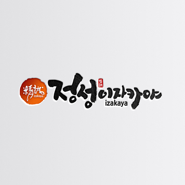 로고 + 간판   정성 이자카야   라우드소싱 포트폴리오