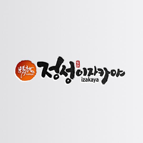로고 + 간판 | 정성 이자카야 | 라우드소싱 포트폴리오
