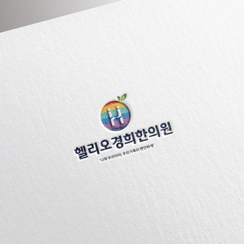 로고 + 간판   헬리오경희한의원   라우드소싱 포트폴리오