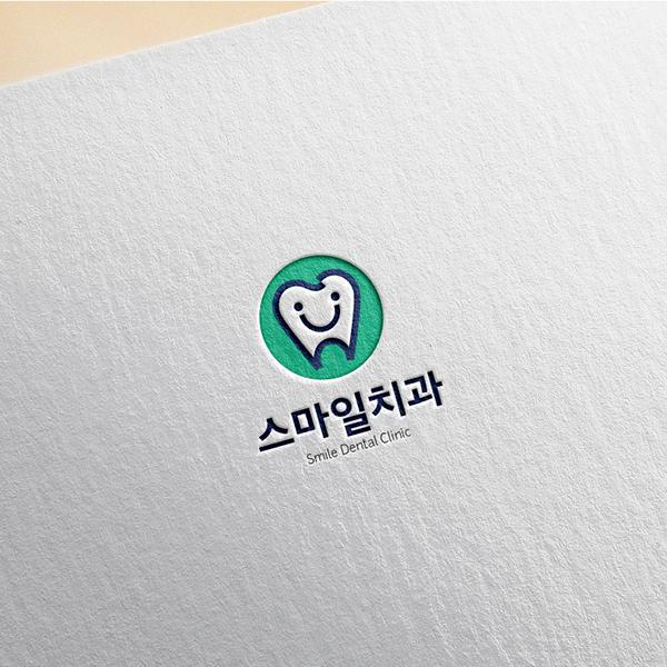 로고 + 간판   스마일치과   라우드소싱 포트폴리오
