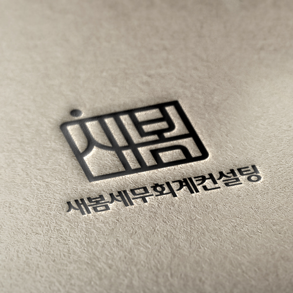 로고 + 명함 | 새봄세무회계컨설팅 로고&... | 라우드소싱 포트폴리오