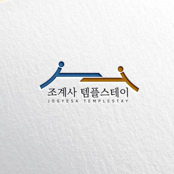로고 디자인 | 조계사 템플스테이 로고 ... | 라우드소싱 포트폴리오