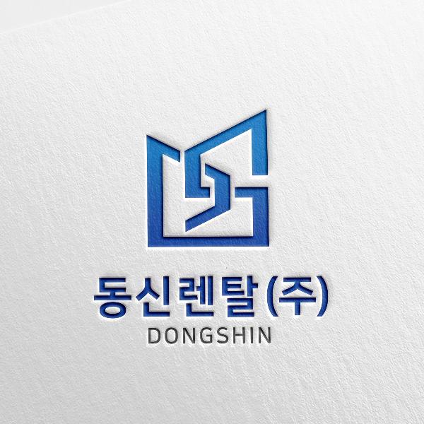 로고 디자인 | 동신렌탈(주) | 라우드소싱 포트폴리오