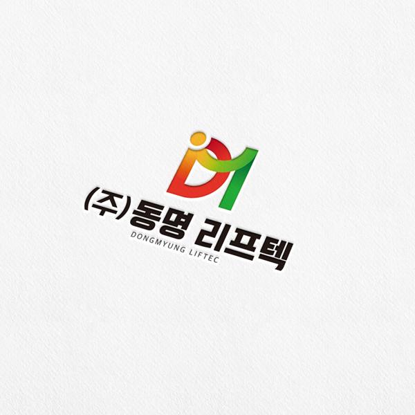 로고 + 명함   (주)동명 리프텍   라우드소싱 포트폴리오