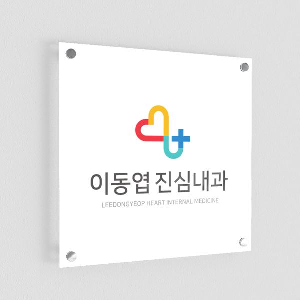 로고 + 간판 | 내과의원 로고 디자인 의뢰 | 라우드소싱 포트폴리오