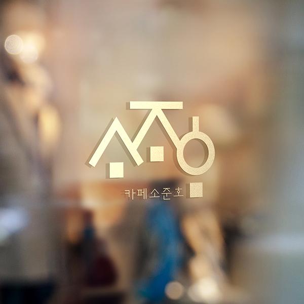 로고 디자인 | 카페 소준호 로고 디자인 의뢰 | 라우드소싱 포트폴리오