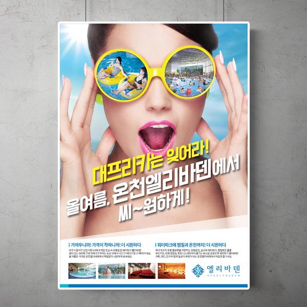 포스터 / 전단지 | 온천엘리바덴  | 라우드소싱 포트폴리오