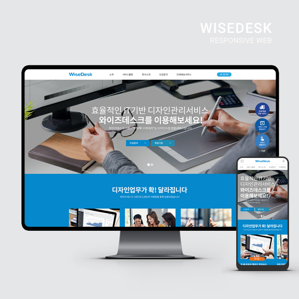 웹사이트   와이즈데스크   라우드소싱 포트폴리오