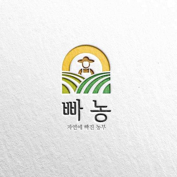 로고 디자인 | 빠농(작물재배 및 유통회... | 라우드소싱 포트폴리오