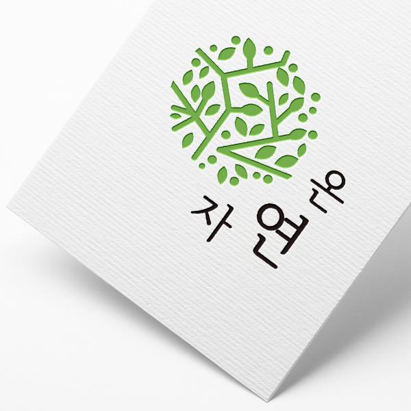 로고 디자인 | 자연온 디자인 | 라우드소싱 포트폴리오
