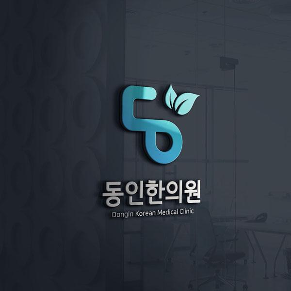 로고 + 간판   동인한의원   라우드소싱 포트폴리오