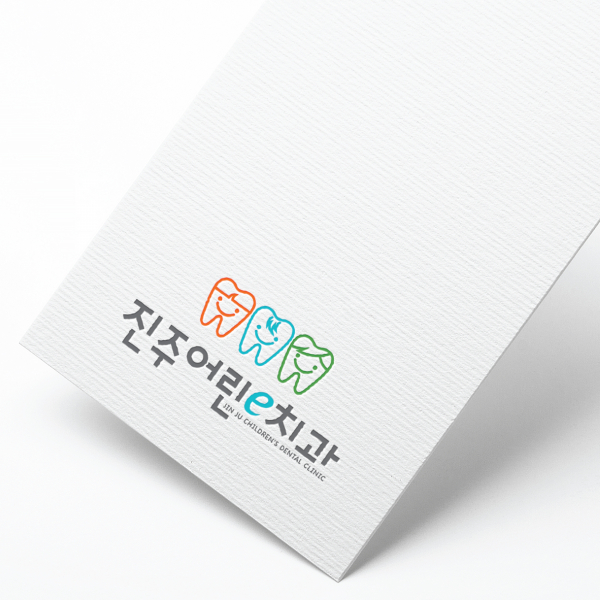 로고 디자인 | 진주어린e치과 | 라우드소싱 포트폴리오