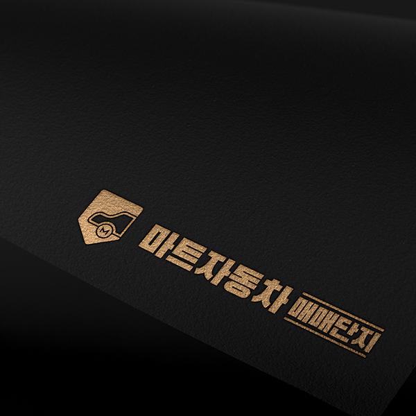 로고 디자인 | 중고자동차 매매단지 로고... | 라우드소싱 포트폴리오