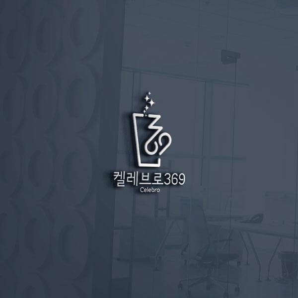 로고 + 간판   Celebro369   라우드소싱 포트폴리오
