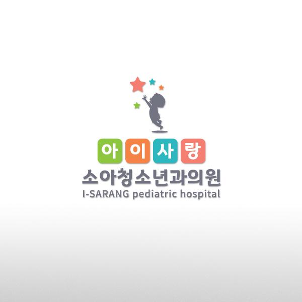 로고 + 간판 | 아이사랑소아청소년과의원 | 라우드소싱 포트폴리오