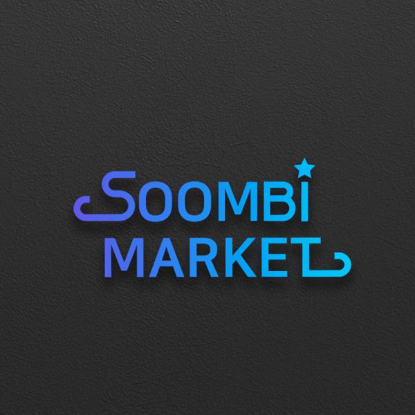 로고 디자인 | 숨비마켓 / SOOMBIMARKET | 라우드소싱 포트폴리오