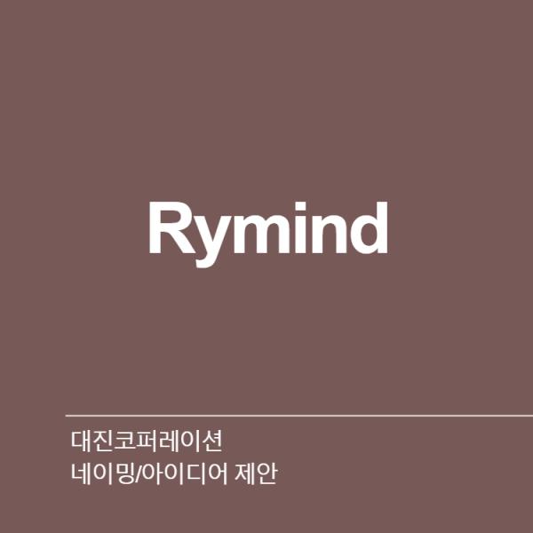 네이밍 / 아이디어   대진코퍼레이션   라우드소싱 포트폴리오