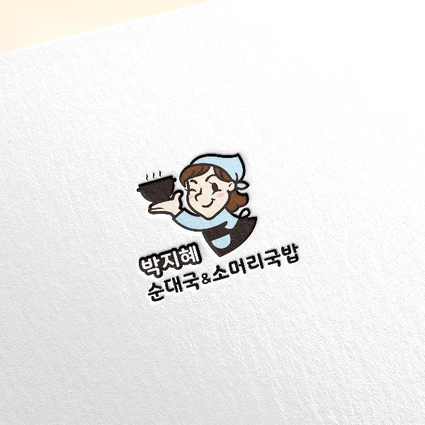 로고 + 간판 | 박지혜 순대국 소머리국밥 | 라우드소싱 포트폴리오