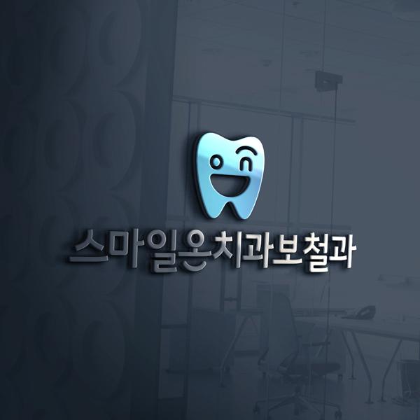 로고 + 간판 | 스마일온 치과보철과 치과의원 | 라우드소싱 포트폴리오