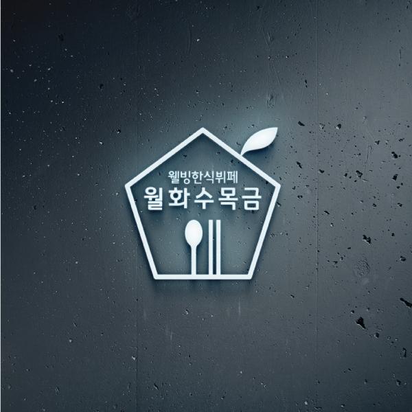로고 + 간판 | 웰빙한식뷔페 월화수목금 ... | 라우드소싱 포트폴리오