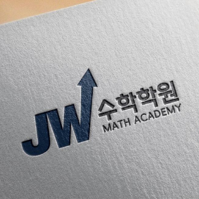 로고 + 간판 | JW 수학학원 로고/간판... | 라우드소싱 포트폴리오