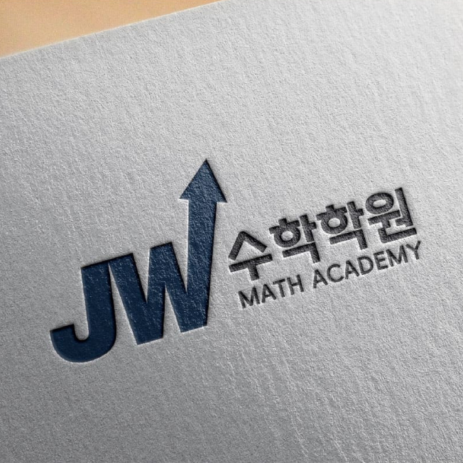 로고 + 간판 | JW 수학학원 | 라우드소싱 포트폴리오
