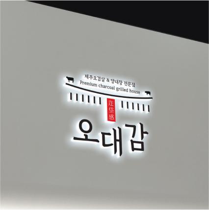 로고 + 간판 | 오대감 로고 및 간판 디... | 라우드소싱 포트폴리오