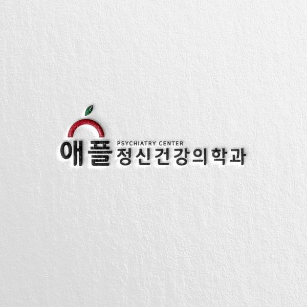 로고 + 간판 | 애플 정신건강의학과 로고... | 라우드소싱 포트폴리오