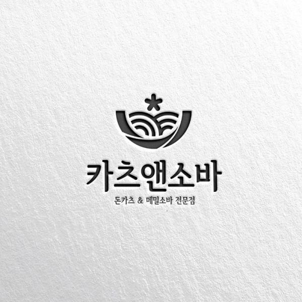 로고 + 간판 | 카츠앤소바 로고+간판 디... | 라우드소싱 포트폴리오