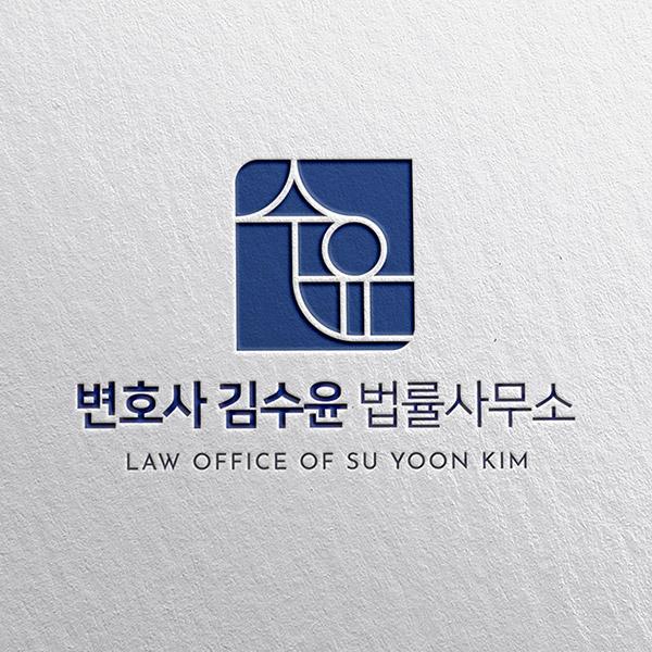 로고 + 명함 | 변호사 김수윤 법률사무소  | 라우드소싱 포트폴리오