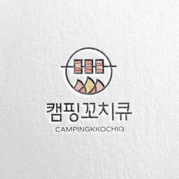 로고 디자인 | 캠핑꼬치큐 | 라우드소싱 포트폴리오